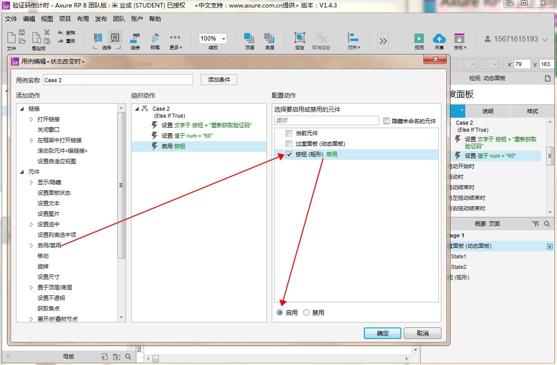 【Axure实例教程】获取验证码倒计时效果_动态面板、函数、变量